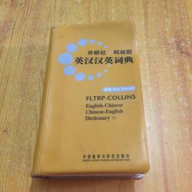 外研社.柯林斯英汉汉英词典(新版)