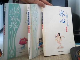 冰心儿童文学全集:美绘版.诗歌小说卷,散文卷 小说卷(3本合售)