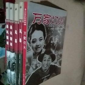 中国梦.红色经典电影阅读:万家灯火/张照富改编图文正版新书未翻阅挂号印刷品