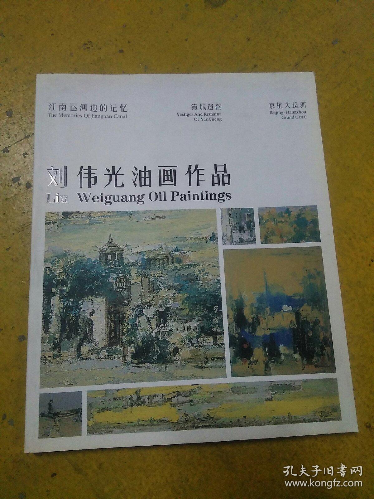 刘伟光油画作品(江南运河边的记忆.淹城遗韵 京杭大运河)铜彩画集图片