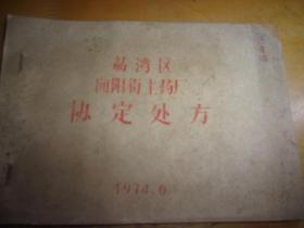 广东省名老中医区金浦先生旧藏签名--油印本--荔湾区向阳街土药厂协定处方