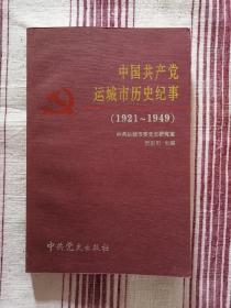 中国共产党运城市历史纪事(1921~1949)