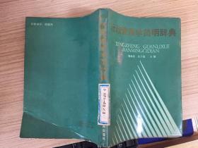 行政管理学简明辞典