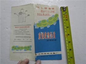 文革时期 水银柱血压计使用说明 带毛主席语录 (展开尺寸;18.8cm*17.7cm)