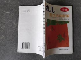 幼儿数学活动新编:小班