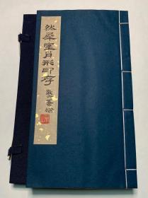 来楚生 然犀室肖形印存(1979年手拓线装)