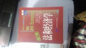 法和经济学(第三版) (新世纪高校经济学教材译丛)