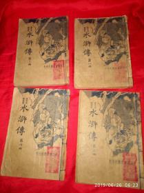 民国平装书,《水浒传》 全四册,施耐庵著,民国23年.张继良校阅