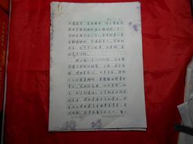 《北京市宣武区古迹 龙泉寺》6页 (北京市宣武区地方志办公室 佚名 手稿)
