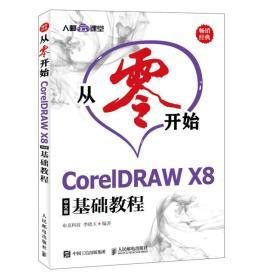 从零开始CorelDRAWX8中文版基础教程
