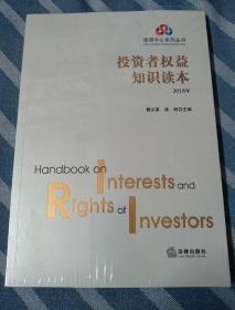 投資者權益知識讀本(2018年)