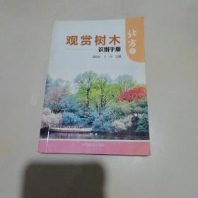 观赏树木识别手册(北方本)