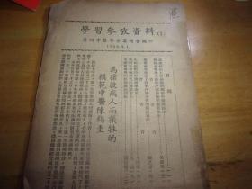 学习参考资料1--- 广州中医学会筹备会编印-24页全