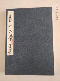 山东著名书法家庞庆普书法诗词册页,长约6.6米,宽约31.7厘米