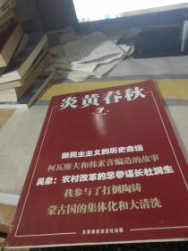 炎黄春秋 2012 7