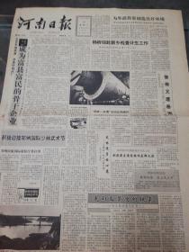 【报纸】河南日报 1991年8月10日【豫南又遭暴雨】【杨析综赴新乡检查计生工作】【走向高层次的探索——计划生育调查与思考之三】【漫话焦作的城市雕塑】