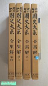 【令集解(全4册)】日本国史大系 / 吉川弘文馆1985年 / 《养老令》之集释