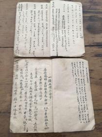 中醫藥文獻寫本《外科》兩冊,一冊驗方,一冊跌打損傷