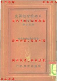 日本社会经济史-内田繁隆-民国商务印书馆刊本(复印本)