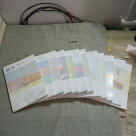 读书2009年1-12期