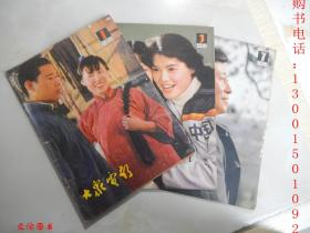 大众电影1982年第1.3.7期【3本合售】