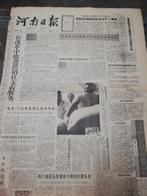 【报纸】河南日报 1991年8月6日【山东省委省府来电慰问我省人民】【在改革中推进供销社支农服务】