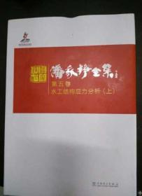 潘家铮全集 第五卷 水工结构应力分析(上册)
