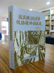 抗美援朝战争铁路抢修抢运史 1999年一版一印5000册