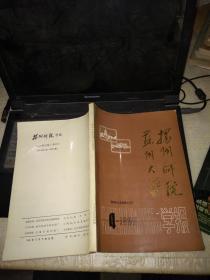 扬州师院学报1985-4季刊——扬州乡土文化研究专号(总第61期)