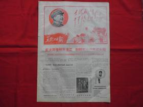 黑龙江日报===原版老报纸===1968年4月7日===4版全。红太阳普照黑龙江,颗颗红心向着红太阳。套红毛像。林彪题词