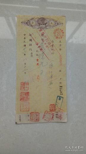 民国36年中国银行支票