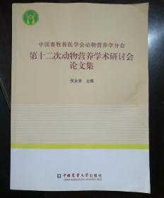 中国畜牧兽医学会动物营养学分会第十二次动物营养学术研讨会论文集