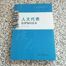 人大代表法律知识读本 (人大代表培训丛书)