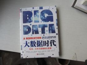 大数据时代 未开封