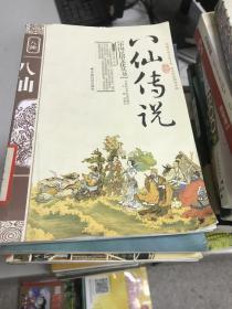 正版现货!中国民俗文化丛书——八仙传说