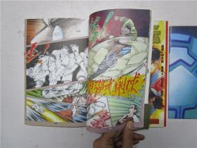 大32开原版漫画许景琛《球王传》第1,2册全共超限车漫画图片