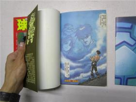 大32开原版漫画许景琛《球王传》第1,2册全共彩妆漫画图片