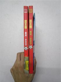 大32开原版球王许景琛《漫画传》第1,2册全共漫画看快蟑螂图片