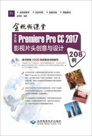 中文版Premiere Pro CC 2017影視片頭創意與設計208例:全視頻課堂