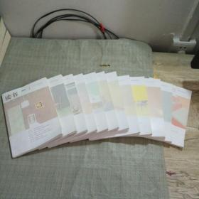 读书2010年1-12期