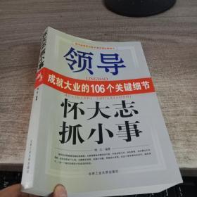 怀大志 抓小事:领导成就大业的106个关键细节