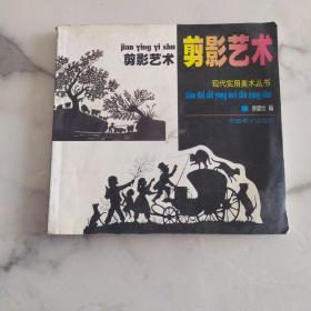 现代实用美术丛书《剪影艺术》24开画册