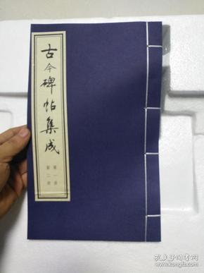 古今碑帖集成 第二册 《惠安西表》 一册全