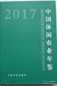 中国休闲农业年鉴2017(全新整包未拆)