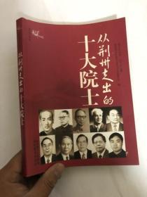 从荆州走出的十大院士&荆州地方文献丛书