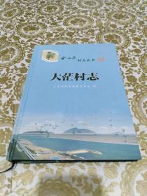 大茫村志(金山区村志丛书)