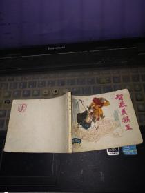 连环画 智激美猴王