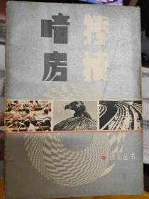 摄影丛书《暗房特技》