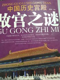 【正版图书】中国历史宫殿故宫之谜9787208064508