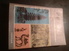 洛阳名胜古迹中国旅游丛书